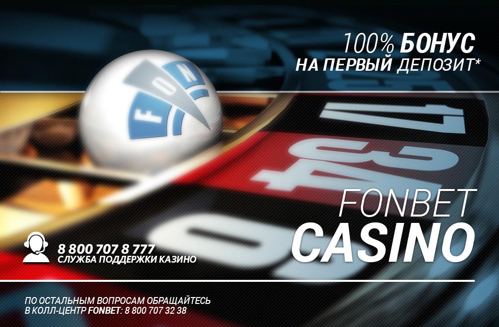 фонбет казино онлайн
